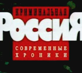Музыка «Криминальная Россия» как веяние времени России