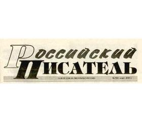 Газета «Российский писатель» как зеркало возрождения русской литературы