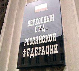 Верховный суд РФ разрешил пользоваться в тюрьмах фотоаппаратами
