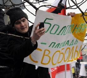 Организаторы акций на Болотной выплатят штраф.