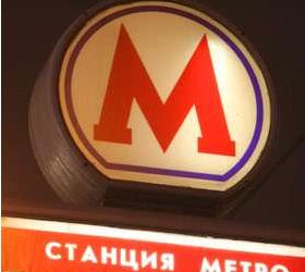 В Москве вытащили мужчину из-под поезда метро