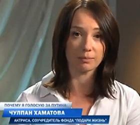 «Ни одна революция не стоит слезинки ребенка»: Чулпан Хаматова поддержала Владимира Путина