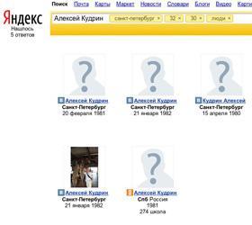 Яндекс найдет всех