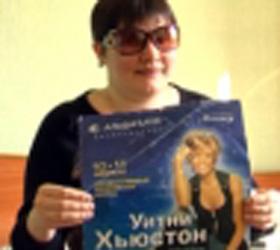 Жительница Челябинска продает автограф Уитни Хьюстон, чтобы восстановить зрение
