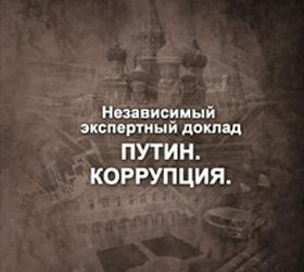 В Подмосковье был изъят тираж доклада «Путин. Коррупция». Судьба водителя неизвестна