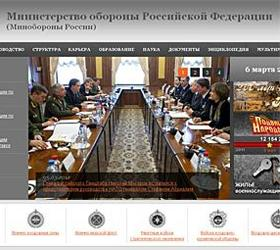 При модернизации сайта Минобороны было похищено 36 миллионов рублей