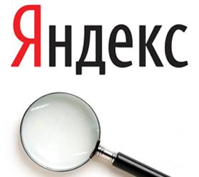 Поисковик Яндекс исследовал имена российских пользователей