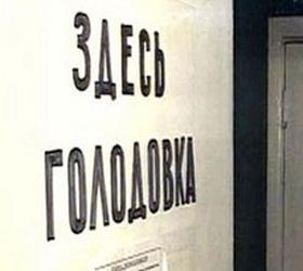 Во Владивостоке учителя школы-интерната объявили голодовку