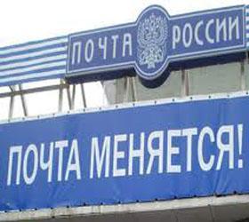 25 млн рублей потратят на улучшение имиджа «Почты России»