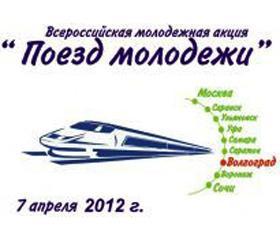 Поезд молодежи прибудет в Волгоград