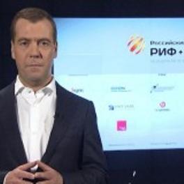 """Дмитрий Медведев на РИФ-2012. """"Ложь в интернете будем пресекать самыми жесткими методами"""" ВИДЕО"""