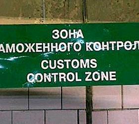 Таможенник, который держал открытой границу, смог отделаться условным сроком