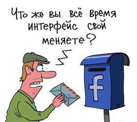 Сервис сообщений Фейсбук теперь будет больше напоминать электронную почту