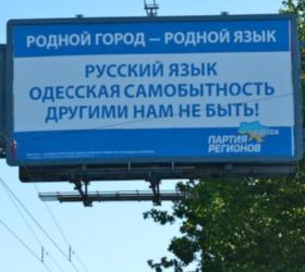 Одесский городской совет расширил сферу применения русского языка