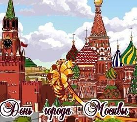 День Москвы без пафоса