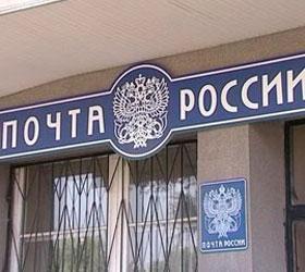 В Миассе почтовое отделение ограбили на миллион рублей