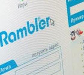 """Из-за DDoS-атаки недоступен сервис """"Рамблер-почта"""""""