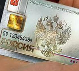 Паспорта заменят чипами