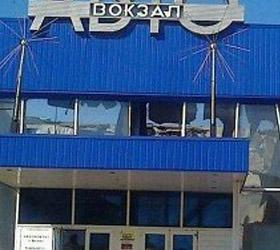 Уволен директор Автовокзала