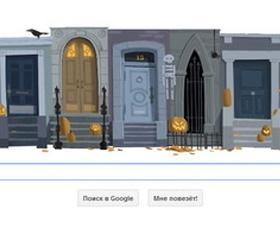 Анимированным логотипом-дудлом Google отметил Хэллоуин
