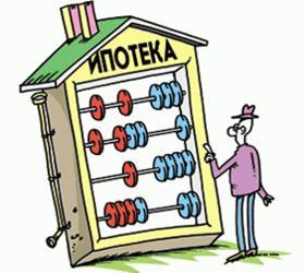 Новости ипотечного кредитования: мнения экспертов