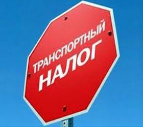 Увеличение транспортного налога одобрила Мосгордума