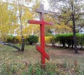В Омске православный крест был облит краской