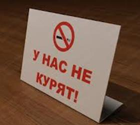 Закон о запрете курения в общественных местах был одобрен правительством