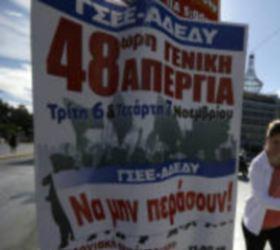 В Греции сейчас проходит двухдневная забастовка