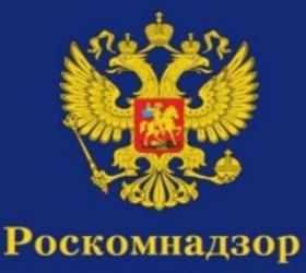 """Роскомнадзор планирует внести изменение в постановлении """"О едином Реестре сайтов"""""""