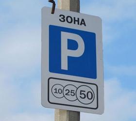 Сегодня в столице появились платные парковки