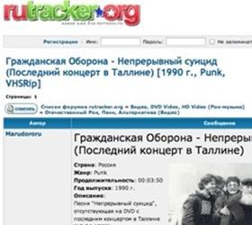 В реестр запрещенных сайтов попал российский торрент RuTracker