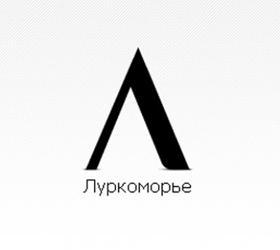 """В """"Черный список"""" сайтов попала интернет-энциклопедия """"Луркоморье """""""