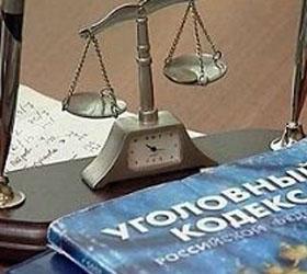 Новые  виды мошенничества появились в Уголовном Кодексе