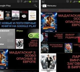 Теперь в российском Google Play можно приобрести фильмы и книги