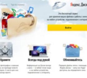 """""""Яндекс"""" решил присоединить """"Народ"""" к """"Яндекс.Диску"""""""