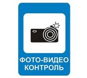 На дорогах России появится знак, предупреждающий о радарах