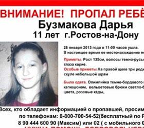 Пропавшая в Ростове школьница найдена живой