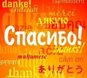 11 января отмечается Международный день «спасибо»