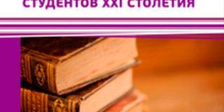 VIII Студенческая международная заочная  конференция «Научное сообщество студентов XXI столетия»