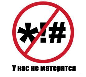 Жители России поддерживают идею запрета мата в СМИ