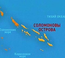 Пять человек погибли в результате удара цунами по Соломоновым островам