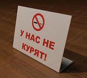 В России вышел закон запрещающий курение