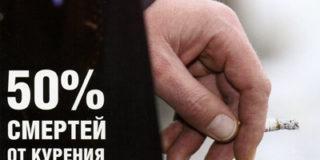 Россия против курения. Власть против