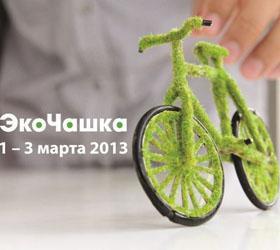 Сегодня в Москве открывается фестиваль «ЭкоЧашка»