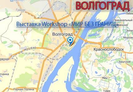 Выставка Workshop «МИР БЕЗ ГРАНИЦ»