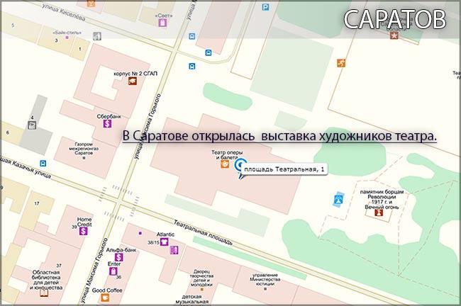 Саратов выставка