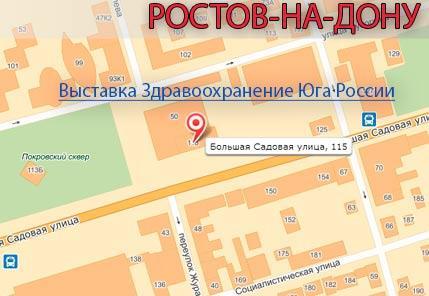 Выставка Здравоохранение Юга России