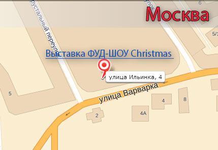 ФУД-ШОУ Christmas