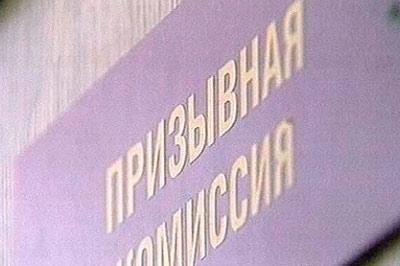 Призывная комиссия 2012 года.